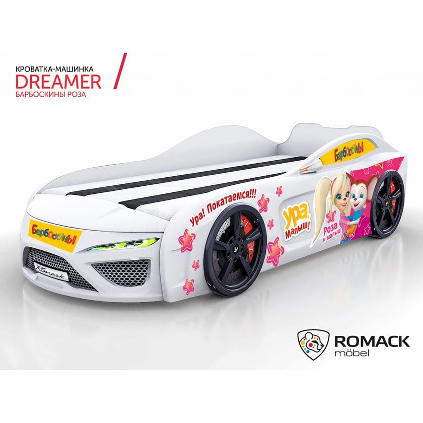 Кровать-машина Dreamer Барбоскины Роза белая