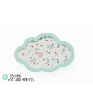 Детский светодиодный ночник «Облако» мятный