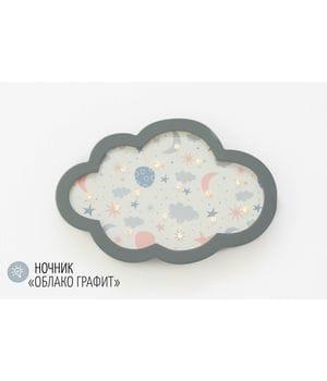 Детский светодиодный ночник «Облако» графит