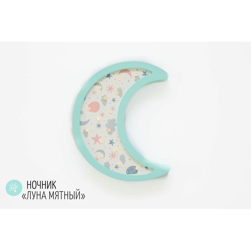 Детский светодиодный ночник «Луна» мята