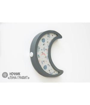 Детский светодиодный ночник «Луна» графит