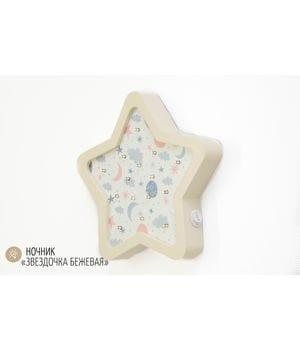 Детский светодиодный ночник «Звезда» бежевый
