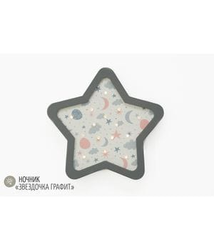 Детский светодиодный ночник «Звезда» графит