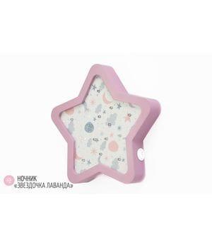 Детский светодиодный ночник «Звезда» лаванда