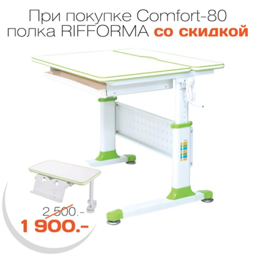 Парта-трансформер RIFFORMA Comfort-80
